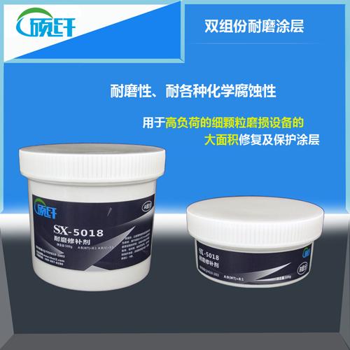 SX-5018 双组份气蚀设备耐磨修补剂