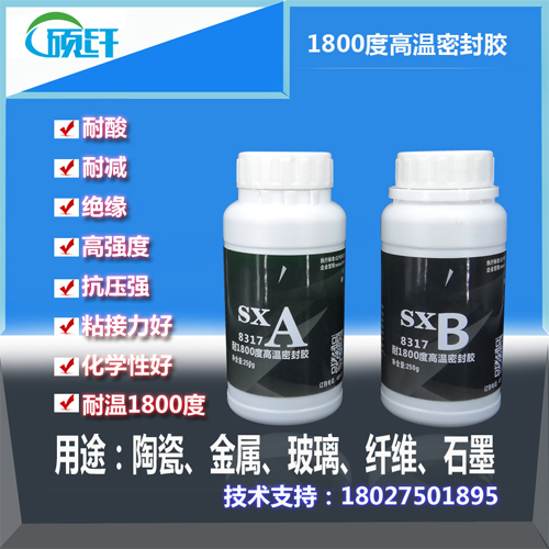 SX-8317 耐1800高温密封胶