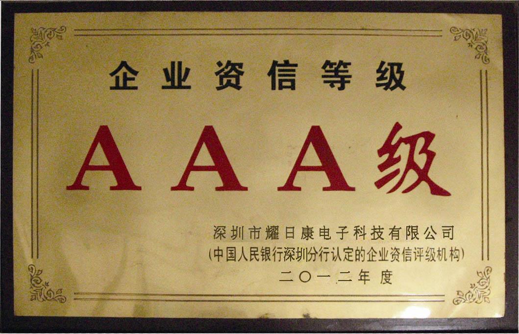 荣誉资信AAA等级